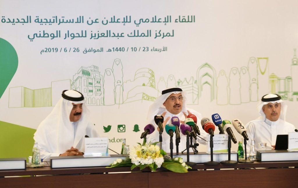 مركز الملك عبد العزيز للحوار الوطني يطلق استراتيجيته الجديدة ويستعرض أبرز ملامحها وأهدافها المستقبلية
