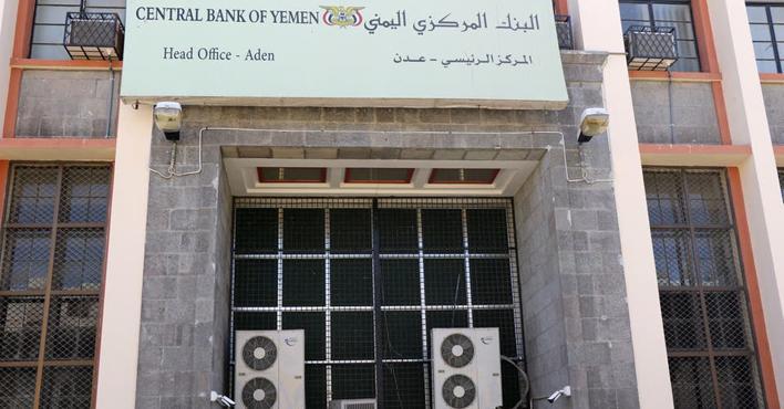 الحكومة اليمنية تحمل الإرهابيين الحوثيين المسؤولية عن انهيار سعر العملة الوطنية