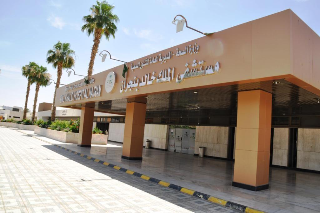فريق طبي سعودي بنجران ينجح في إجراء عملية نوعية لمريضة لديها عيب خلقي