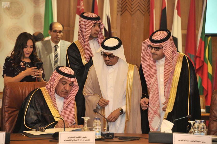 المكتب التنفيذي لمجلس وزراء الإعلام العرب يختتم أعمال اجتماعه برئاسة المملكة