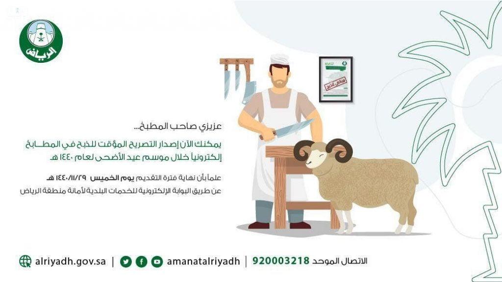 أمانة منطقة الرياض تصدر تصاريح الذبح المؤقتة للمطابخ إلكترونيًا