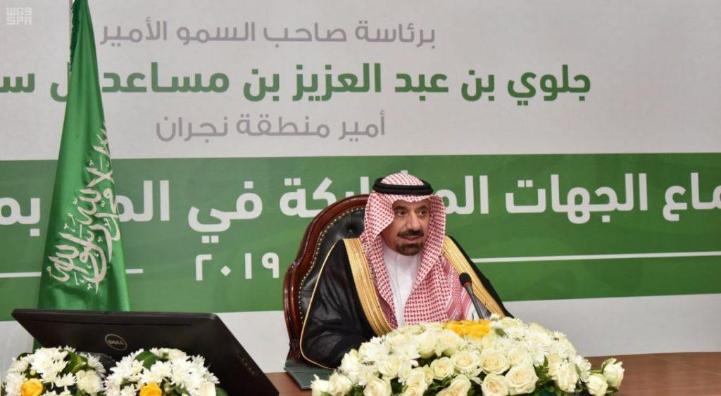 أمير منطقة نجران يترأس اجتماع الجهات المشاركة في الحج