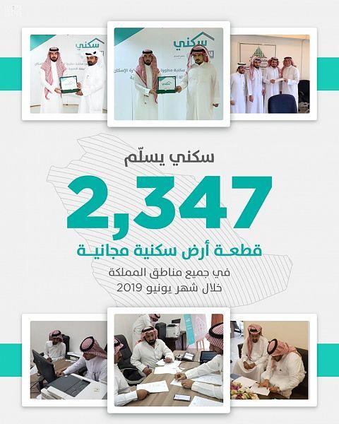 """""""سكني"""" يسلّم 2347 أرضاً مجانيةً للمواطنين خلال شهر """"يونيو"""""""