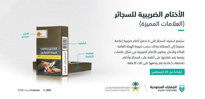 الجمارك السعودية تمنع استيراد علب السجائر التي لا تحمل أختامًا ضريبية ابتداءً من 23 أغسطس القادم