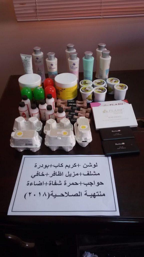 مصادرة مواد ومستحضرات تجميل منتهية الصلاحيه في طريف