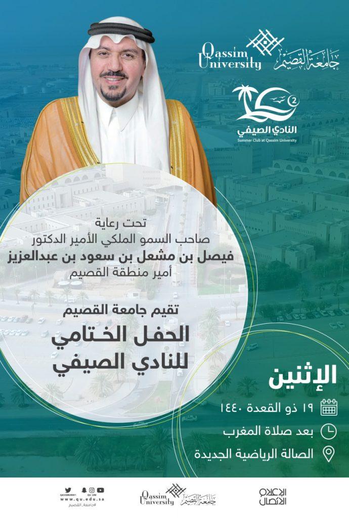 غدًا.. أمير القصيم يرعى الحفل الختامي للنادي الصيفي بجامعة القصيم