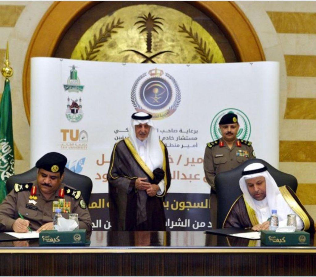الأمير خالد الفيصل يشهد مراسم توقيع شراكات بين سجون منطقة مكة المكرمة و4 جامعات