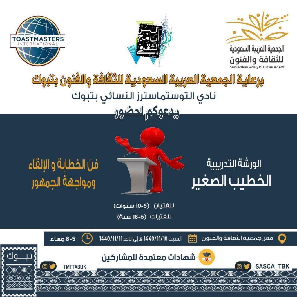 جمعية الثقافة بتبوك تنظم ورشة تدريبية في الخطابة والإلقاء للأطفال