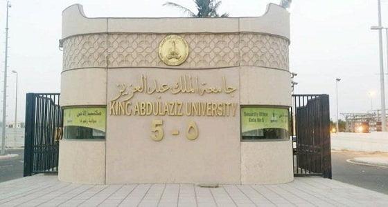 جامعة الملك عبد العزيز تحقق المركز الأول عربياً في تصنيف QS للجامعات العالمية