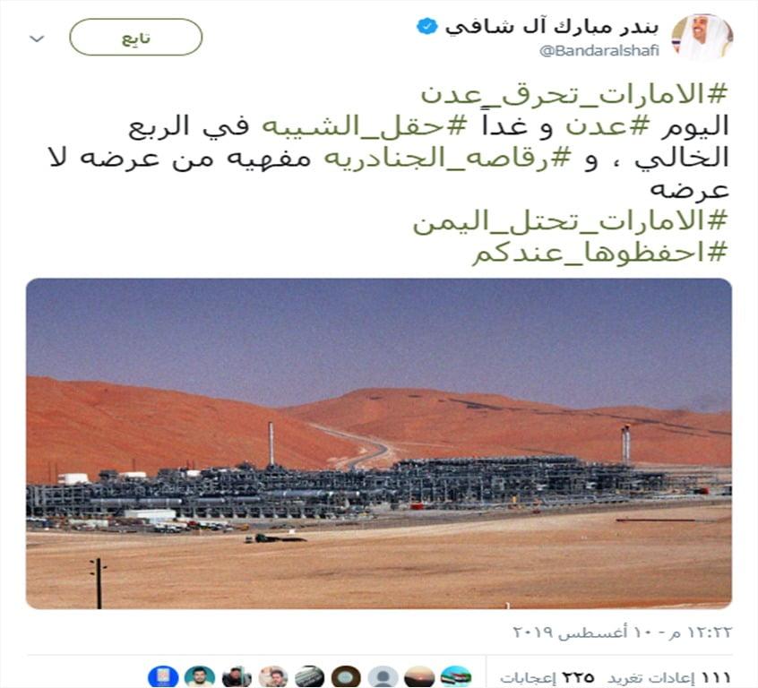 سبقه تلميح قطري باستهداف حقل الشيبة النفطي..هل انطلقت الطائرات المسيرة من قطر؟