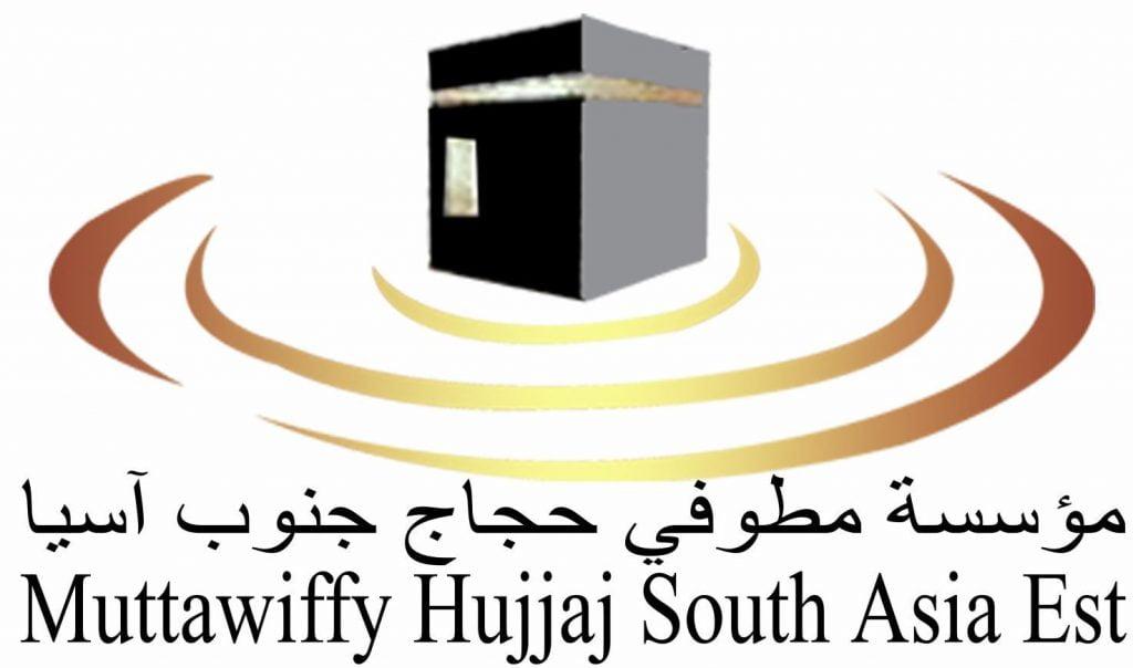 مؤسسة مطوفي حجاج دول جنوب آسيا تفوج 67 % من حجاجها المتعجلين من منى إلى مكة المكرمة