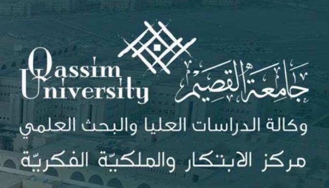 جامعة القصيم تُعلن عن إقامة حاضنة «ابتكار 20» لرفع مستوى مشاريع الخريجين