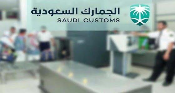 """الجمارك السعودية: بطاقة ترشيد استهلاك المياه شرط أساس لفسح إرساليات """"الأدوات الصحية"""""""