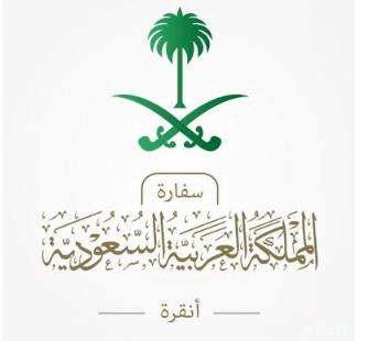بعد الاعتداء المسلح على مواطنين.. السفارة السعودية في تركيا تحذر مواطنيها
