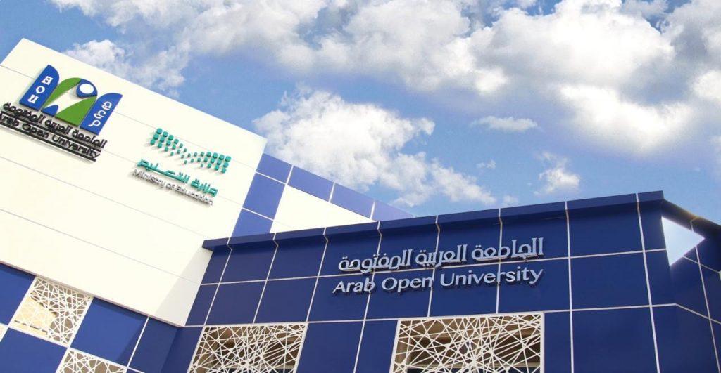 الجامعة العربية المفتوحة وتعليم حائل يطلقان برنامج الطفولة المبكرة