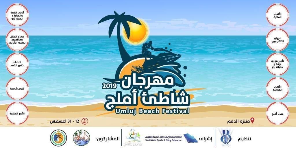 """الاثنين المقبل.. محافظ أملج يرعى افتتاح مهرجان """"شاطئ أملج 2019م"""""""