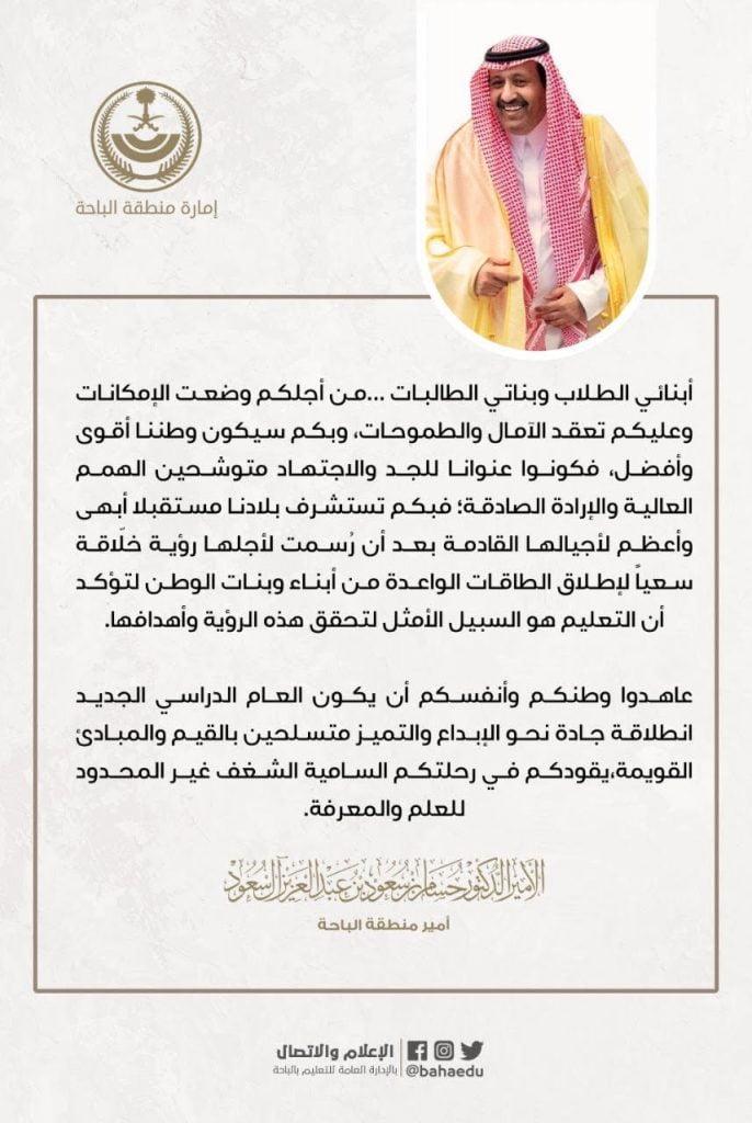 أمير الباحة لطلاب وطالبات المنطقة: كونوا عنوانا للجد والاجتهاد متوشحين الهمم العالية والإرادة الصادقة