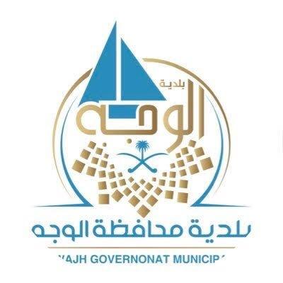 بلدية الوجه تنهي استعداداتها لاستقبال عيد الأضحى المبارك