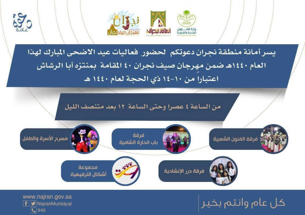 أمانة نجران تنظم فعاليات متنوعة بمناسبة عيد الأضحى المبارك