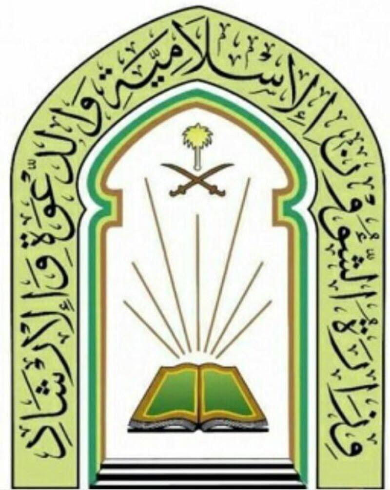 الشؤون الإسلامية بالباحة تعتمد 44 جامعًا و 161 مصلى لأداء صلاة عيد الأضحى