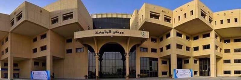 لحملة الدبلوم فأعلى جامعة الملك سعود للعلوم الصحية تعلن وظائف إدارية للنساء صحيفة المناطق السعوديةصحيفة المناطق السعودية