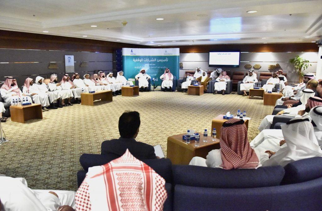 الدكتور الراجحي: الشركات الوقفية تسهم في توسيع مجالات الأوقاف الاستثمارية