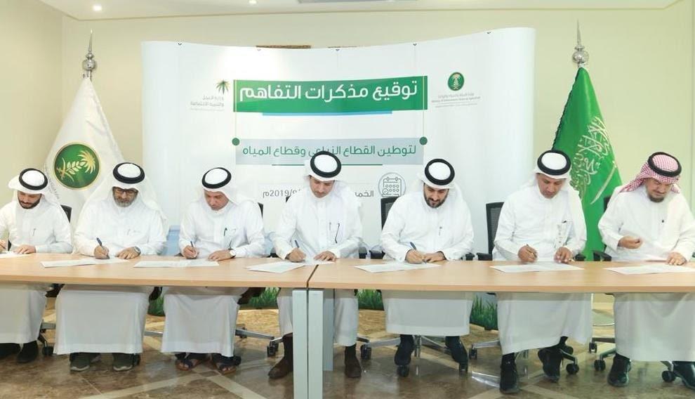 """وزارة العمل والتنمية الاجتماعية توقع مذكرة تفاهم مع وزارة البيئة والمياه والزراعة و""""هدف"""" تستهدف 32500 فرصة عمل للسعوديين"""
