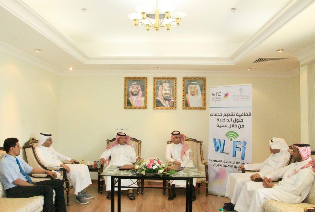 الكلية التقنية بنجران وشركة الاتصالات السعودية توقعان اتفاقية تقديم الواي  فاي مجاناً | صحيفة المناطق السعوديةصحيفة المناطق السعودية