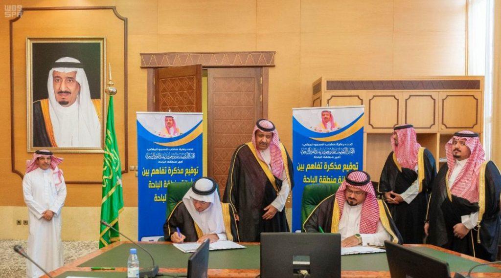 """برعاية سمو أمير منطقة الباحة """" جامعة الباحة """" توقع اتفاقية مع """" أمانة المنطقة """""""