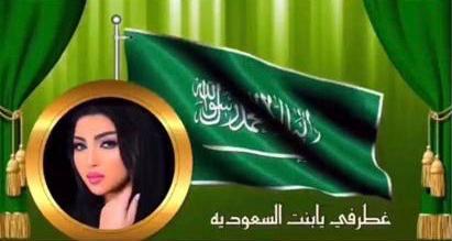 """السلطانة تطلق """" غطرفي يابنت السعودية """" بمناسبة اليوم الوطني لعام 2019"""