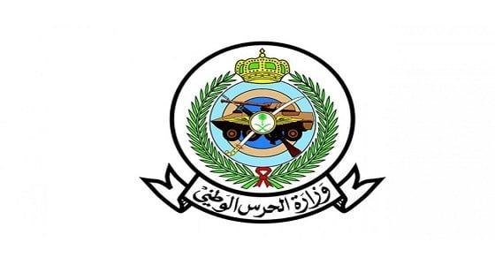 وزارة الحرس الوطني تطلق نظامي الشراء المباشر والعقود والمنافسات صحيفة المناطق السعوديةصحيفة المناطق السعودية