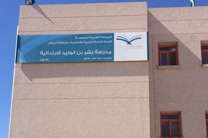 """""""تعليم الرياض"""" يكشف تفاصيل وفاة طالب ابتدائي في مشاجرة مع زميله بالمدرسة"""