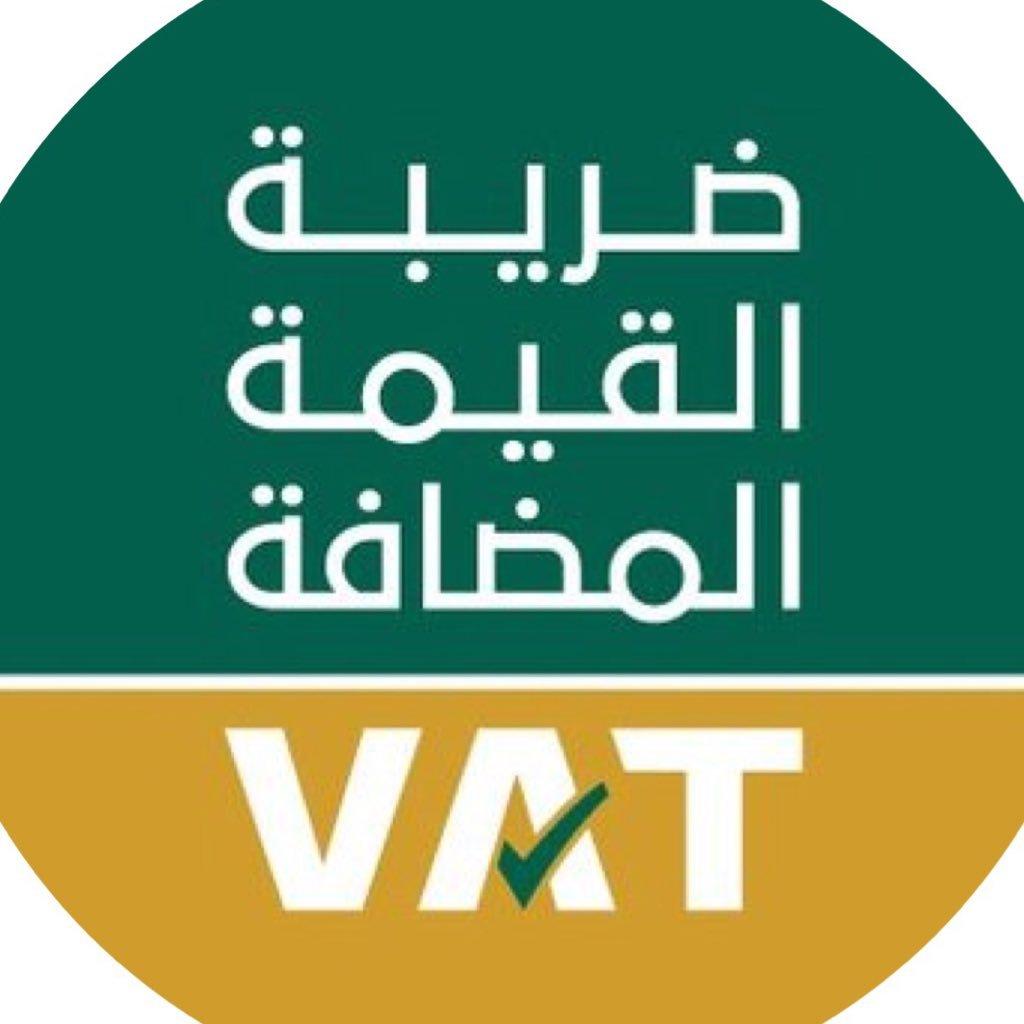 صندوق النقد الدولي يدعو المملكة إلى رفع ضريبة القيمة المضافة إلى 10 ٪
