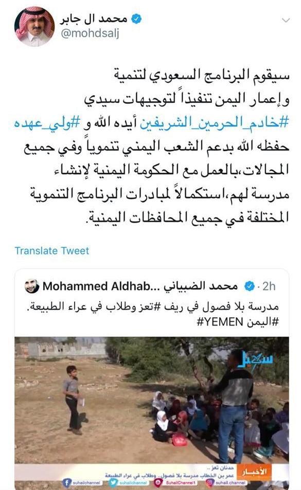 """""""إعمار اليمن"""" يلبي طلباً لإنشاء مدرسة لأبناء تعز"""