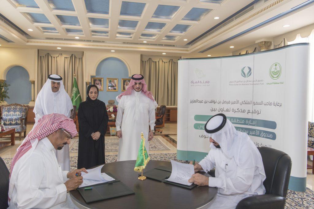 أمير الجوف يشهد توقيع مذكرة تفاهم بين إمارة المنطقة وصندوق الأمير سلطان لتنمية المرأة