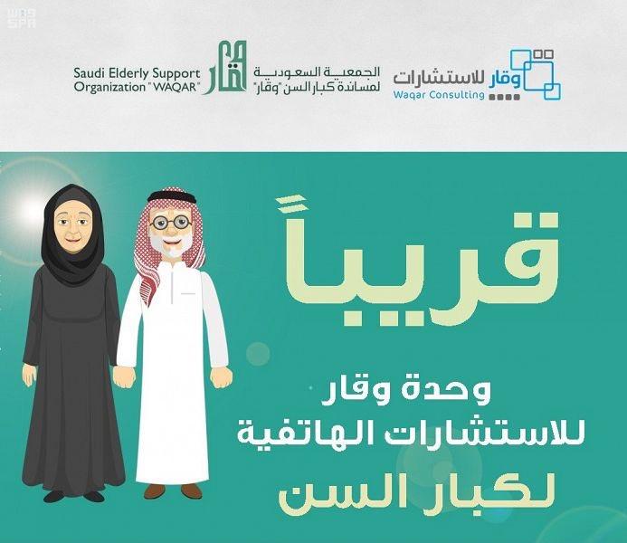 """جمعية """"وقار"""" تستعد لإطلاق خدماتها الاستشارية لكبار السن"""
