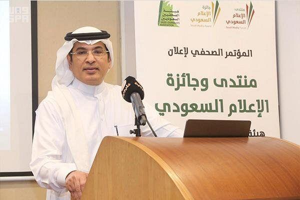تمديد فترة التقديم على جائزة الإعلام السعودي حتى 7 أكتوبر المقبل