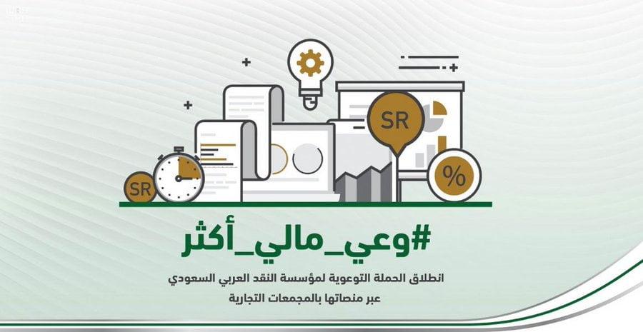 """مؤسسة النقد تُطلِق حملة توعوية بعنوان """"وعي مالي أكثر"""""""