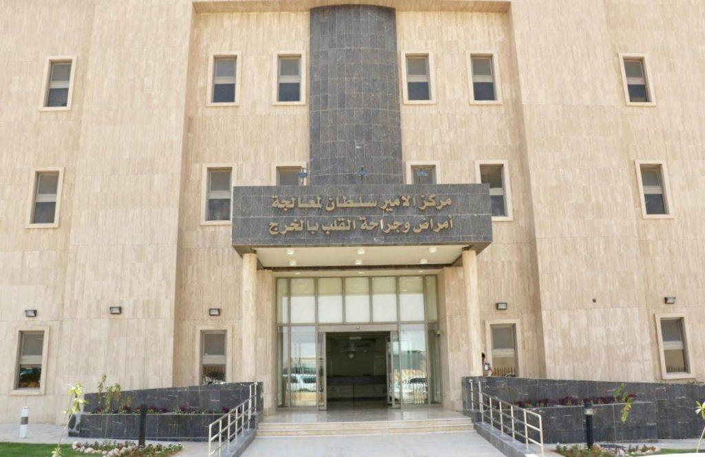 تشغيل المرحلة الأولى لمركز الأمير سلطان لمعالجة أمراض وجراحة القلب بـ الخرج صحيفة المناطق السعوديةصحيفة المناطق السعودية