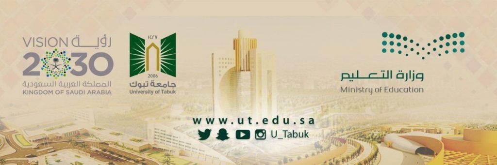 برنامج تقنية المعلومات بجامعة تبوك يحصل على الاعتماد الأكاديمي الدولي