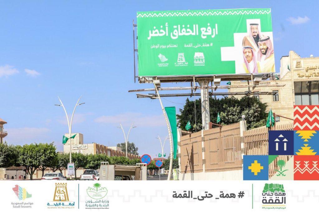أمانة منطقة الباحة تنهي استعدادها لليوم الوطني 89