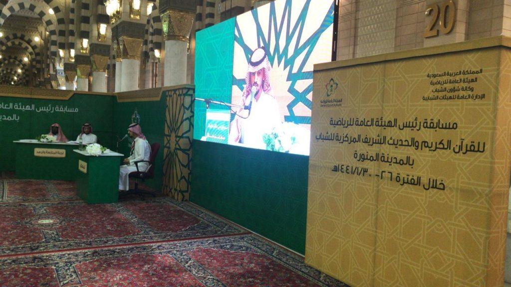 انطلاق مسابقة رئيس الهيئة العامة للرياضة  للقرآن الكريم والحديث الشريف في رحاب المسجد النبوي