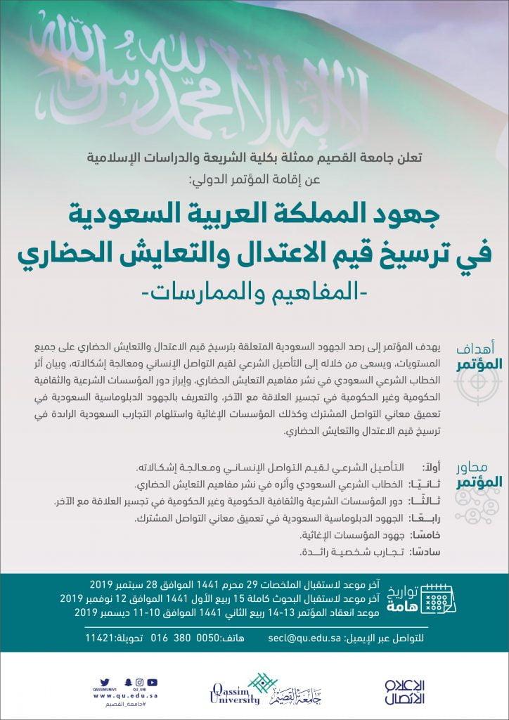 جامعة القصيم تُعلن الجدول الزمني لمؤتمرها الدولي عن «جهود المملكة في ترسيخ قيم الاعتدال والتعايش الحضاري»
