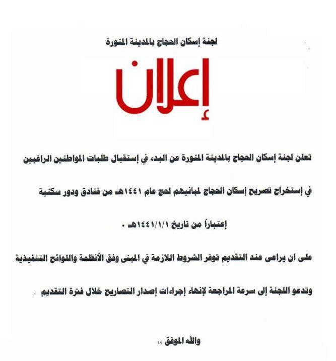 المدينة المنورة : البدء باستقبال طلبات تصاريح إسكان الحجاج