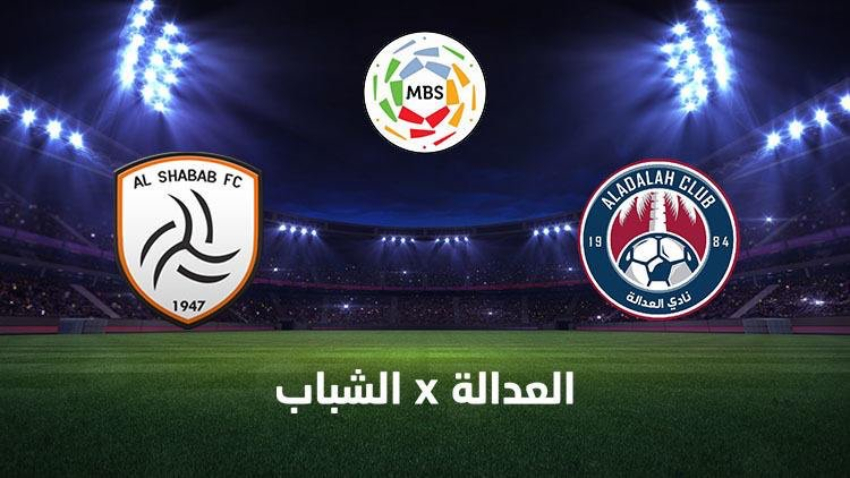 اللاعب سيبا يقود الشباب للفوز على العدالة في دوري كأس الأمير محمد بن سلمان للمحترفين