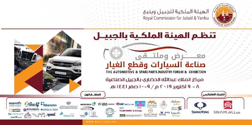 انطلاق ملتقى ومعرض صناعة السيارات وقطع الغيار بمدينة الجبيل الصناعية غداً