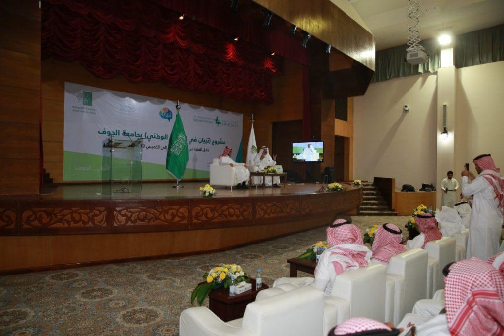 أمين مركز الملك عبدالعزيز للحوار الوطني يحاضر في مهدِّدات الأمن الفكري بسكاكا