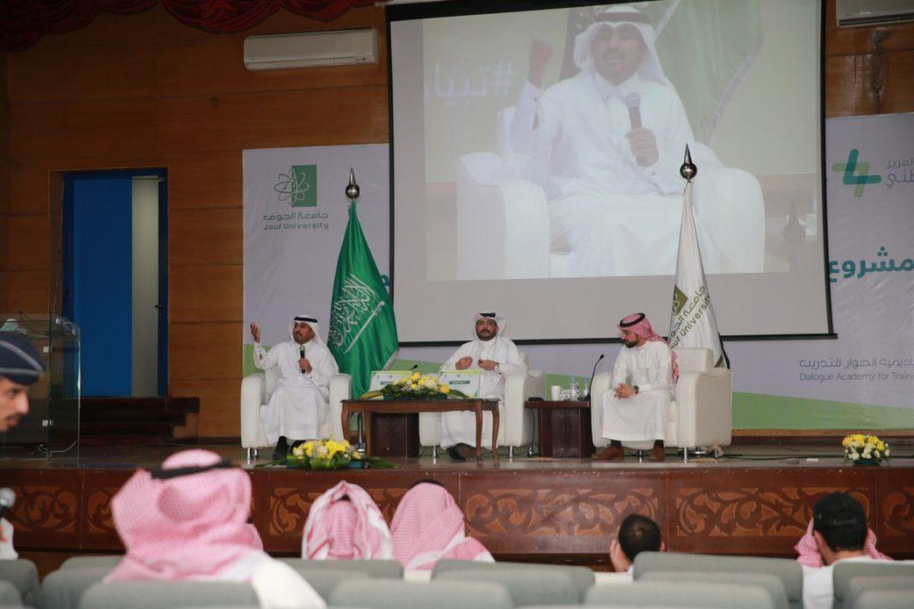جامعة الجوف تستضيف الإعلاميين ماجد الغامدي ومحمد الملحم