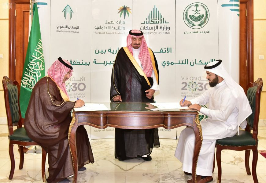 أمير نجران يرعى توقيع تسع مذكرات تفاهم لدعم الإسكان التنموي بالمنطقة