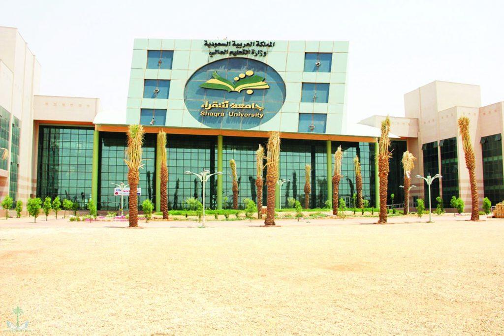 وظائف إدارية شاغرة في جامعة شقراء صحيفة المناطق السعوديةصحيفة